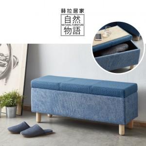 [自然物語]收納長椅凳/沙發椅凳/蘇格蘭3尺收納長椅凳【DP】