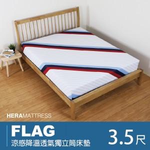 FLAG涼感降溫透氣獨立筒床墊 單人加大3.5尺【BD】