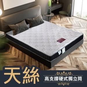 赫拉名床 MIT天絲硬式獨立筒床墊 雙人5尺【BD】
