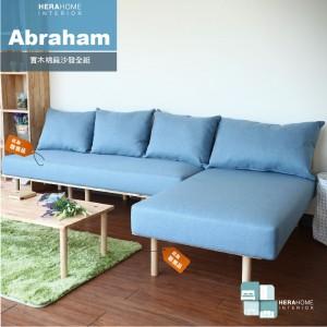 [自然物語] Abraham原木棉麻沙發全組【DP】