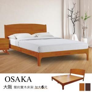 新品 OSAKA大阪 簡約實木床架 加大6尺 柚木色/胡桃色 【HL】