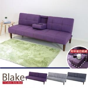 Blake 布萊克 多段式杯架沙發床 (十字款) 三色