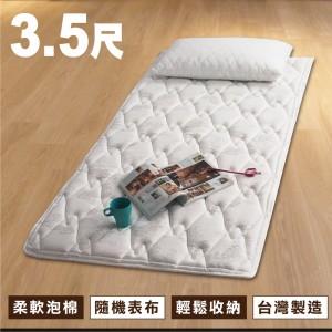 花田泡棉舒眠薄墊 3.5尺 隨機表布