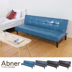 Abner 艾布納 多段式沙發床 四色