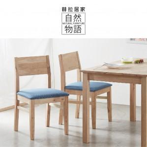 [自然物語]餐椅/水玉波點實木餐椅(單張)【DP】