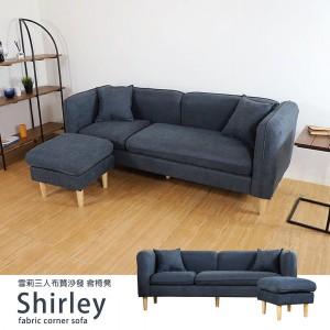 Shirley雪莉三人布質沙發 含椅凳 【BN】