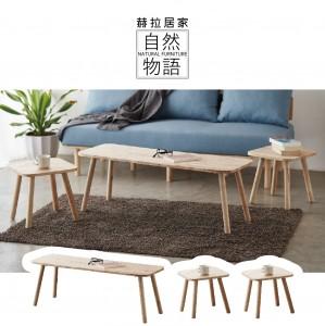 [自然物語]茶几/原木傢俱大小茶几組合【DP】