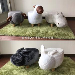 童趣動物造型沙發椅凳【BD】