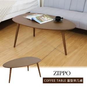 Zippo茲保 蛋形茶几桌【SF】