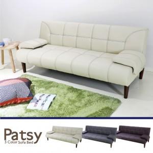Patsy 派特西 多段式扶手沙發床 三色