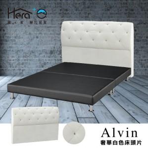 Alvin艾爾文 閃亮低調奢華風白色床頭片【KJ】