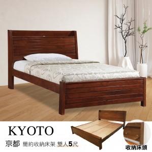 新品 KYOTO京都 簡易收納型床架 雙人5尺【HL】