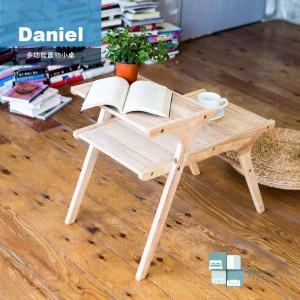 [自然物語] Daniel多功能置物小桌【DP】