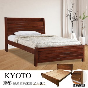 新品 KYOTO京都 簡易收納型床架 加大6尺【HL】