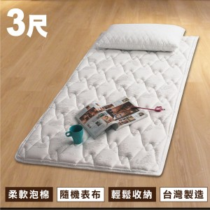 花田泡棉舒眠薄墊 3尺 隨機表布