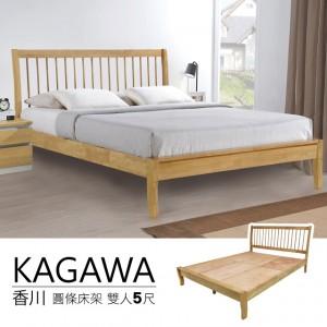 新品 KAGAWA香川 圓條實木床架 雙人5尺 【HL】