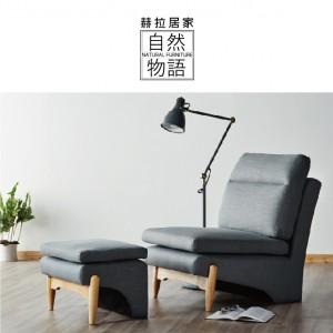 [自然物語]休閒椅/主人椅/單人休閒椅+腳凳【DP】