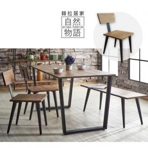工業風亞鐵實木餐椅/單張【DP】
