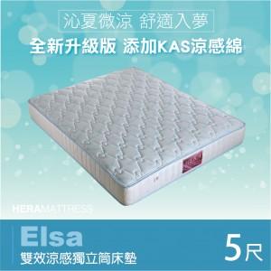 Elsa雙效涼感獨立筒床墊 升級版 標準雙人5尺【BD】