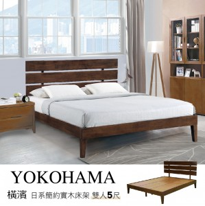 新品 YOKOHAMA橫濱 簡約實木床架 雙人5尺 【HL】