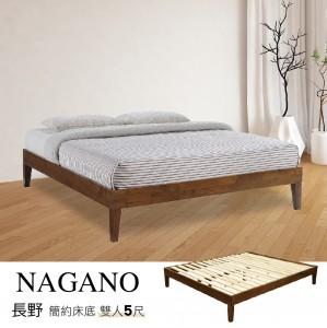 新品 NAGANO長野 簡約實木床底 雙人5尺 【HL】