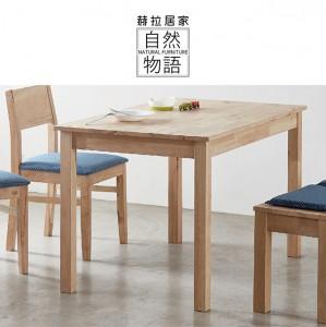[自然物語]原木傢俱-餐桌W120 【DP】