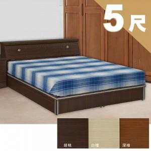 標準雙人5尺 木紋耐磨床底  簡約床底/床架