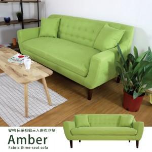 Amber安柏日系拉釦三人座布沙發 【BN】