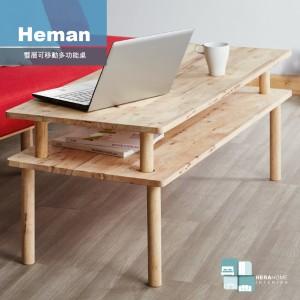 [自然物語] Heman雙層可移動多功能桌【DP】