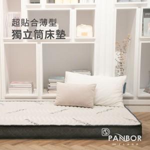 Slim 超貼合薄型獨立筒床墊